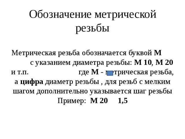 Обозначение метрической резьбы Метрическая резьба обозначается буквой М с ука...