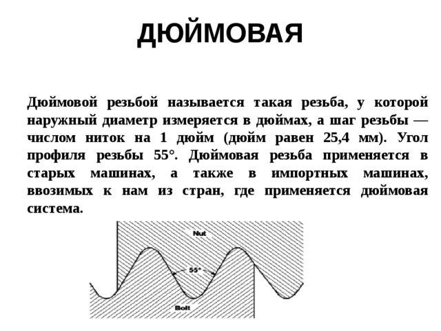 ДЮЙМОВАЯ Дюймовой резьбой называется такая резьба, у которой наружный диаметр...