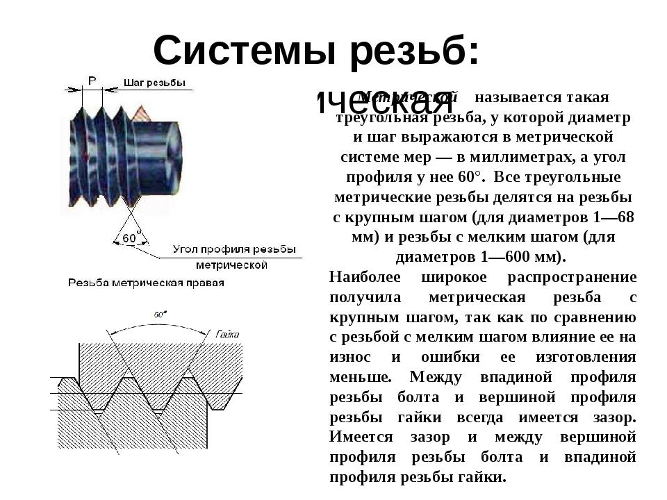 Системы резьб: метрическая Метрической называется такая треугольная резьба, у...