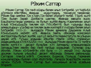Саттар алты кешен9н тор1ан группа мен9н поляк урмансы8ы яр2амында поляк пар