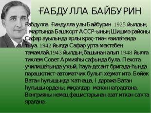ҒАБДУЛЛА БАЙБУРИН Ғ. Байбурнн әҙәби тәржемә буйынса ла уҡыусыларға билдәле, У