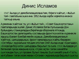 Динис Исламов 1947 йылда ул демобилизациялана һәм, Өфөгә ҡайтып, «#ы2ыл та4»