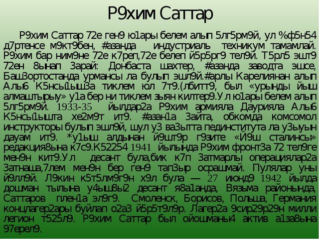 Саттар алты кешен9н тор1ан группа мен9н поляк урмансы8ы яр2амында поляк пар...
