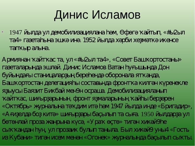 Динис Исламов 1947 йылда ул демобилизациялана һәм, Өфөгә ҡайтып, «#ы2ыл та4»...