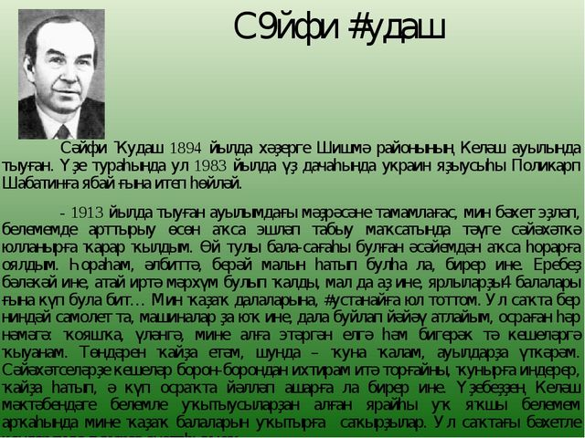 С9йфи #удаш Сәйфи Ҡудаш 1894 йылда хәҙерге Шишмә районының Келәш ауылында т...