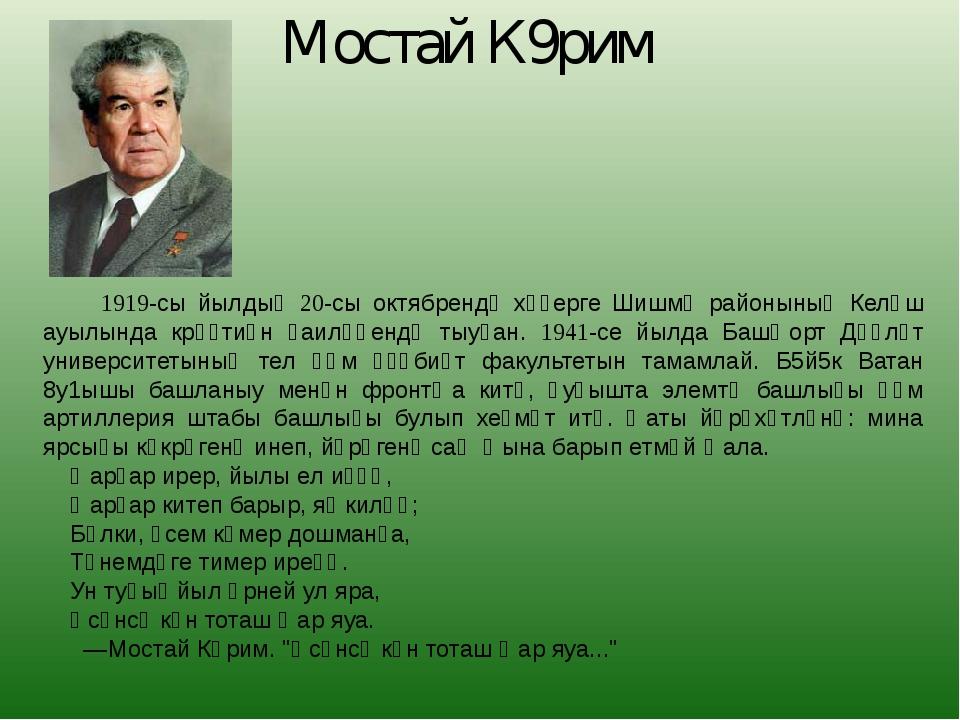 Мостай К9рим 1919-сы йылдың 20-сы октябрендә хәҙерге Шишмә районының Келәш ау...