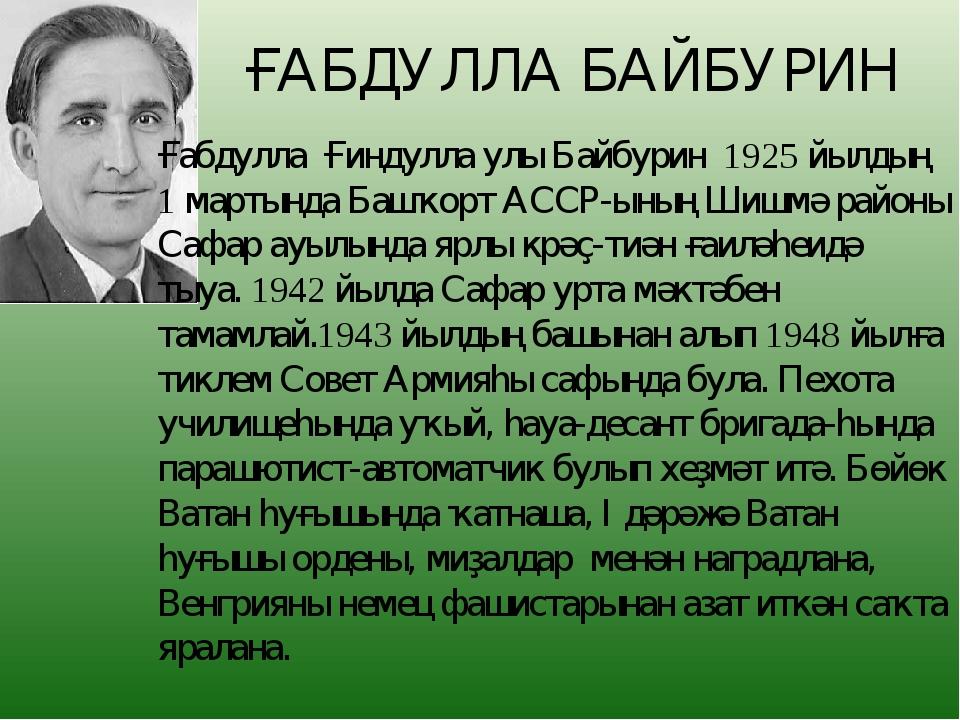 ҒАБДУЛЛА БАЙБУРИН Ғ. Байбурнн әҙәби тәржемә буйынса ла уҡыусыларға билдәле, У...
