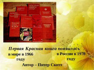 Первая Красная книга появилась в мире в 1966 году в России в 1978 году Автор