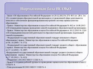 Нормативная база ВСОКО * - Закон «Об образовании в Российской Федерации» от 2