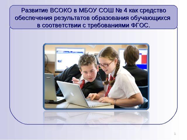 Развитие ВСОКО в МБОУ СОШ № 4 как средство обеспечения результатов образовани...