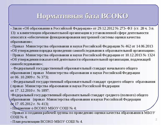 Нормативная база ВСОКО * - Закон «Об образовании в Российской Федерации» от 2...
