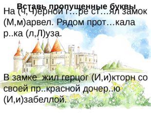 На (ч,Ч)ёрной г…ре ст…ял замок (М,м)арвел. Рядом прот…кала р..ка (л,Л)уза. В