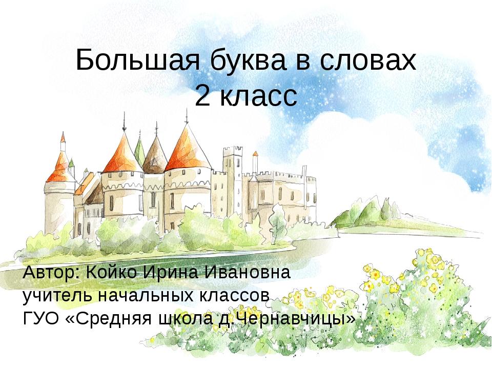 Большая буква в словах 2 класс Автор: Койко Ирина Ивановна учитель начальных...