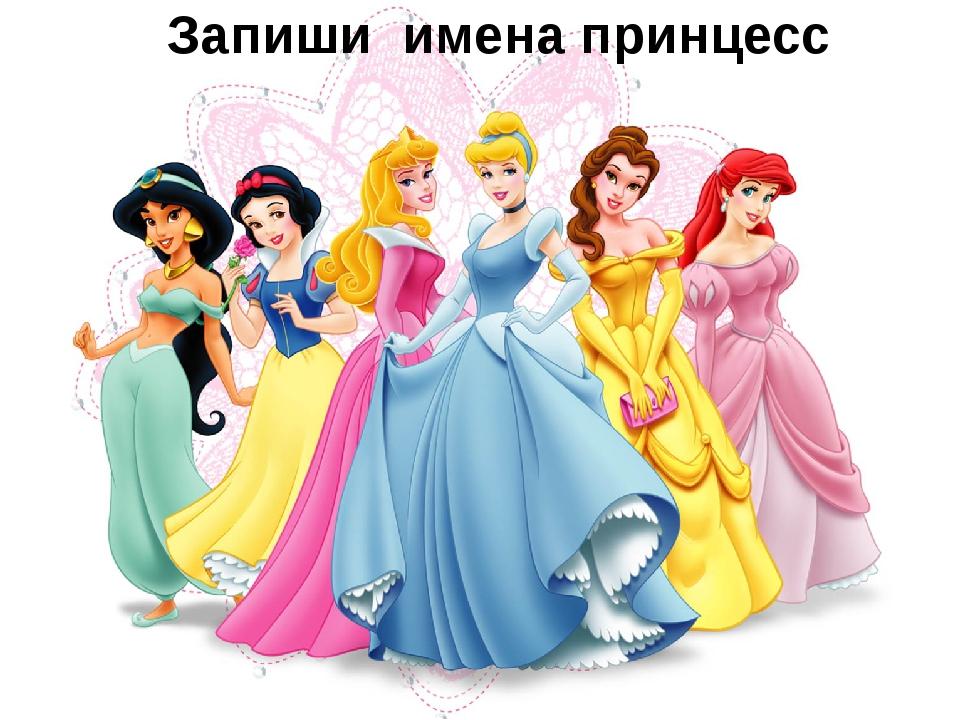 Запиши имена принцесс