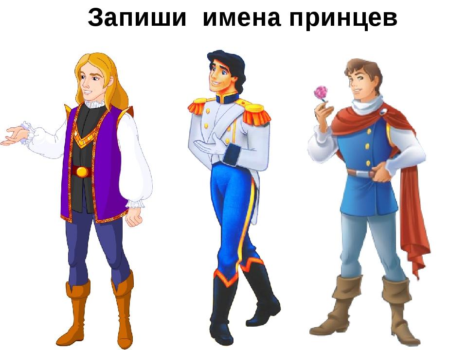 Запиши имена принцев