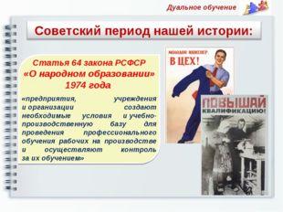 Дуальное обучение Статья 64закона РСФСР «Онародном образовании» 1974 года