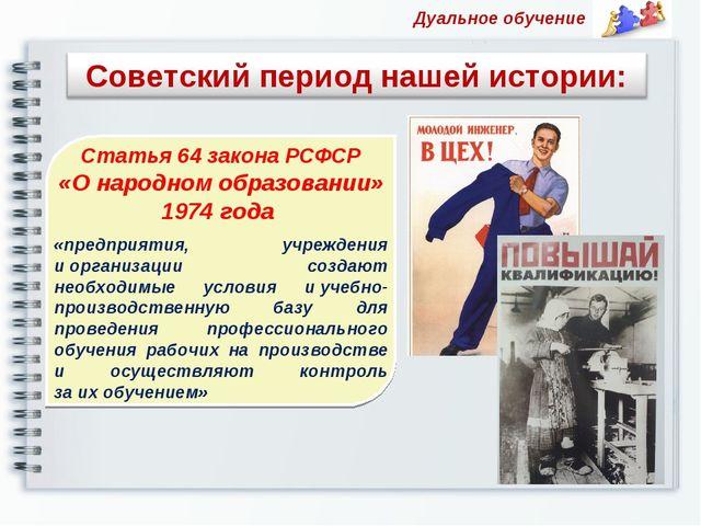 Дуальное обучение Статья 64закона РСФСР «Онародном образовании» 1974 года...