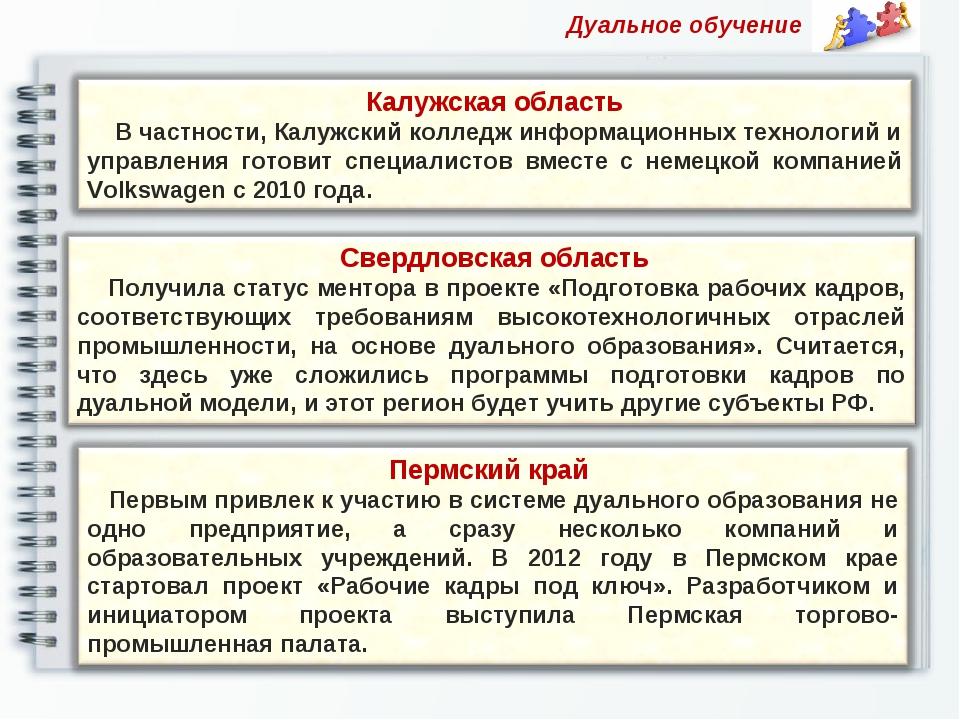 дуальное обучение картинки для презентации русский