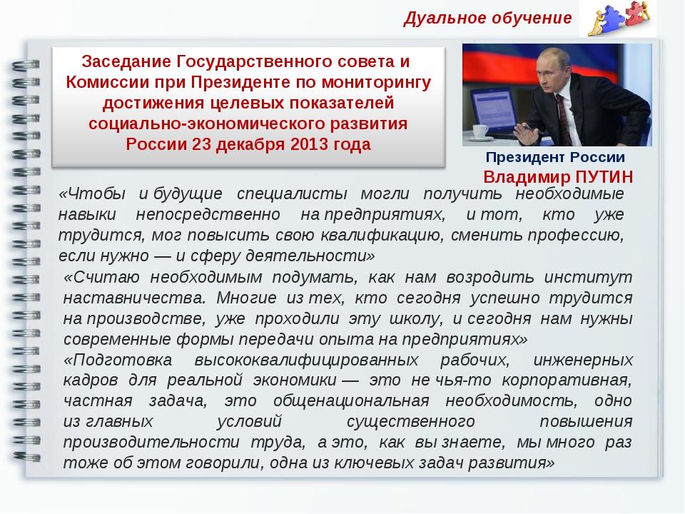 Дуальное обучение Президент России Владимир ПУТИН «Чтобы ибудущие специалист...