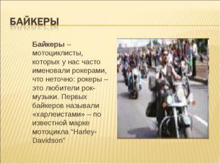 Байкеры – мотоциклисты, которых у нас часто именовали рокерами, что неточно: