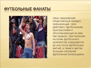 лица, нарушающие общественный порядок, связывающие свои действия с футбольны
