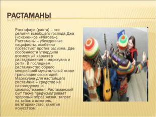 Растафари (раста) – это религия всеобщего господа Джа (искаженное «Иегова»).