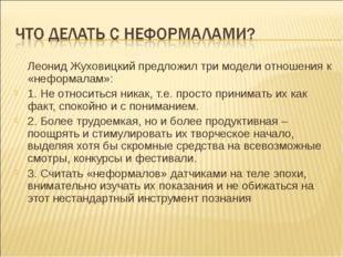 Леонид Жуховицкий предложил три модели отношения к «неформалам»: 1. Не относ