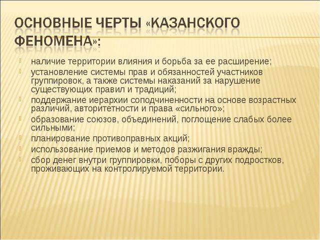 наличие территории влияния и борьба за ее расширение; установление системы пр...