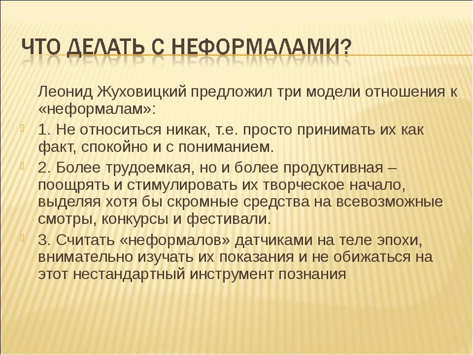 Леонид Жуховицкий предложил три модели отношения к «неформалам»: 1. Не относ...