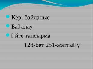 Кері байланыс Бағалау Үйге тапсырма 128-бет 251-жаттығу