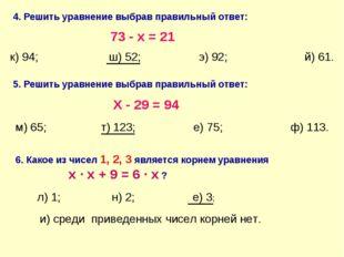 4. Решить уравнение выбрав правильный ответ: 73 - х = 21 к) 94; ш) 52; э) 92;