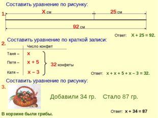 Составить уравнение по рисунку: Х см 25 см 92 см 1. 2. Составить уравнение по