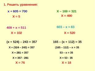 1. Решить уравнения: х + 605 = 700 Х – 169 = 321 409 + х = 511 603 – х = 83 Х