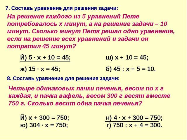 7. Составь уравнение для решения задачи: На решение каждого из 5 уравнений Пе...