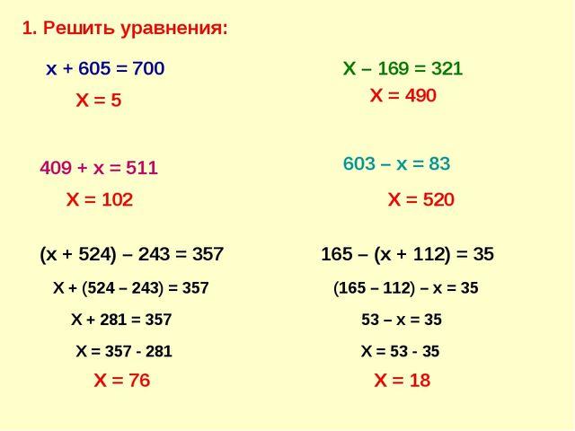 1. Решить уравнения: х + 605 = 700 Х – 169 = 321 409 + х = 511 603 – х = 83 Х...