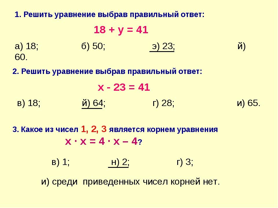 1. Решить уравнение выбрав правильный ответ: 18 + y = 41 а) 18; б) 50; э) 23;...