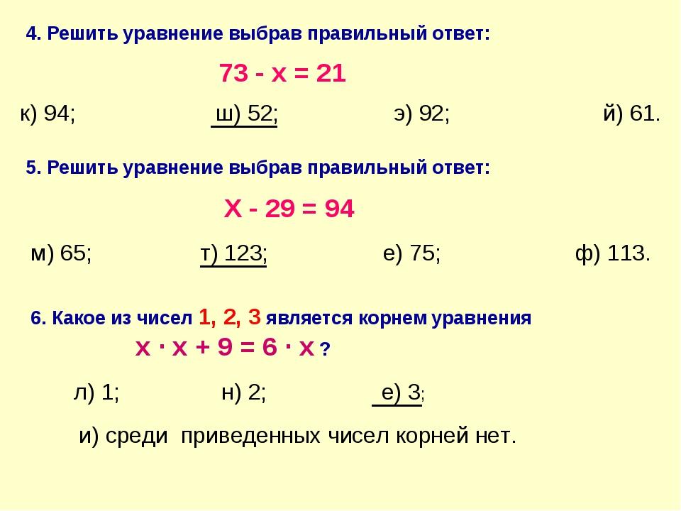 4. Решить уравнение выбрав правильный ответ: 73 - х = 21 к) 94; ш) 52; э) 92;...