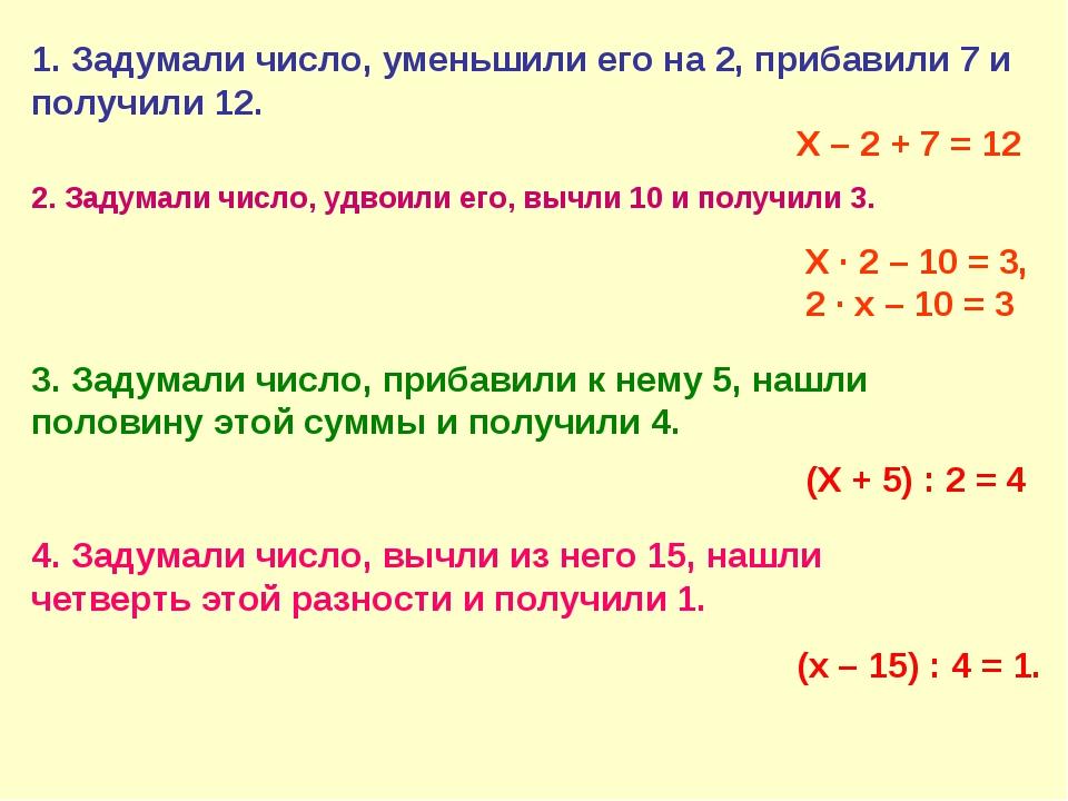 1. Задумали число, уменьшили его на 2, прибавили 7 и получили 12. Х – 2 + 7 =...