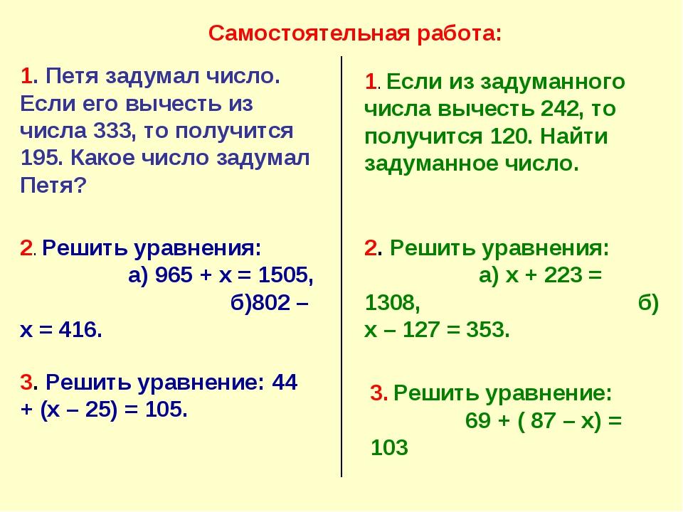 Самостоятельная работа: 1. Петя задумал число. Если его вычесть из числа 333,...