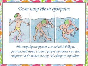 Если ногу свела судорога: На секунду погрузись с головой в воду и, распрямив