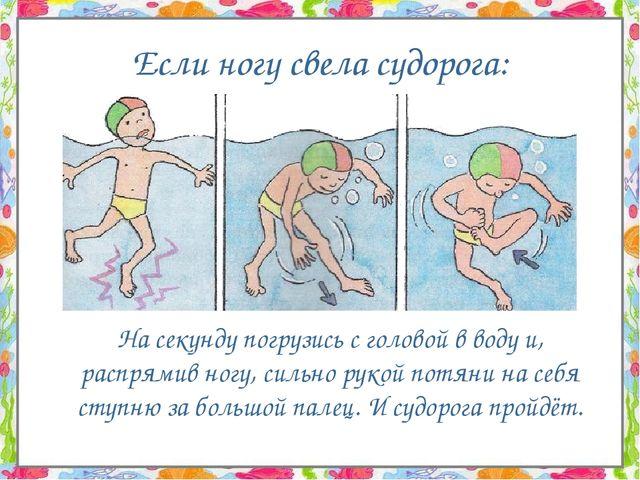 Если ногу свела судорога: На секунду погрузись с головой в воду и, распрямив...