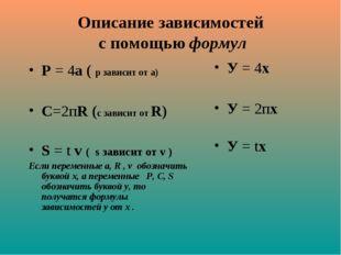 Описание зависимостей с помощью формул Р = 4а ( р зависит от а) С=2пR (с зави