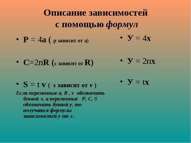 Описание зависимостей с помощью формул Р = 4а ( р зависит от а) С=2пR (с зави...