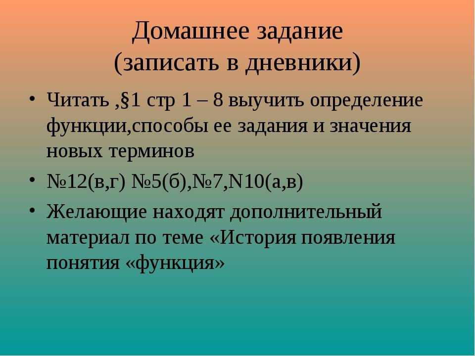 Домашнее задание (записать в дневники) Читать ,§1 стр 1 – 8 выучить определен...