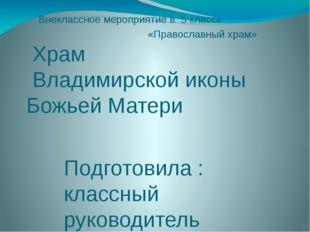 Внеклассное мероприятие в 5 классе «Православный храм» Храм Владимирской ико