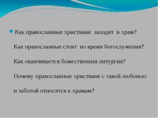 Как православные христиане заходят в храм? Как православные стоят во время б