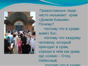 Православные люди часто называют храм «Домом божьим». Почему? •потому что в