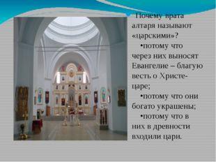 Почему врата алтаря называют «царскими»? •потому что через них выносят Еванг