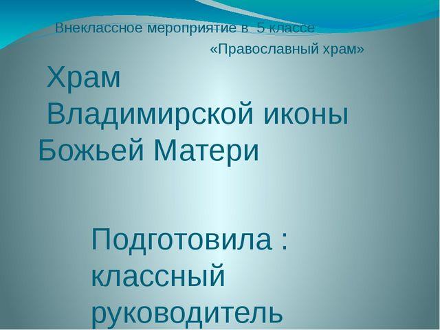 Внеклассное мероприятие в 5 классе «Православный храм» Храм Владимирской ико...