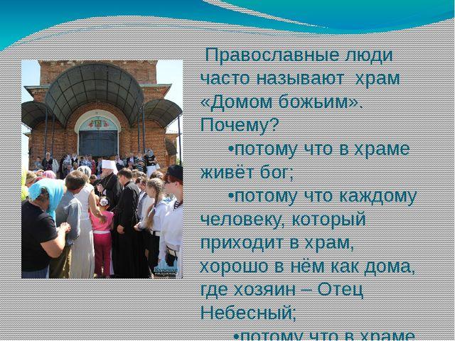 Православные люди часто называют храм «Домом божьим». Почему? •потому что в...